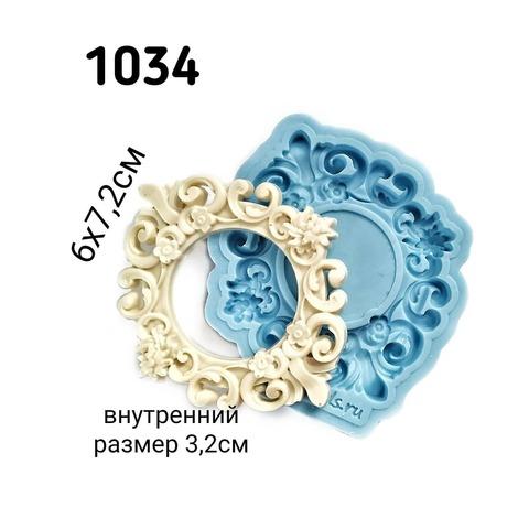 1034 Молд силиконовый. Рамка резная круглая.