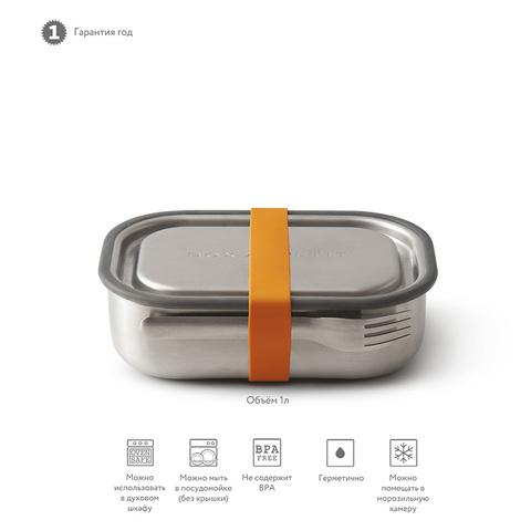 Ланч-бокс Black+Blum, 1 л, оранжево-серый