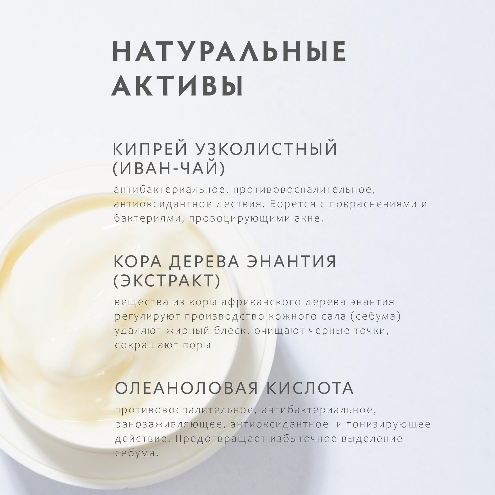 Себорегулирующий ночной крем для жирной и проблемной кожи