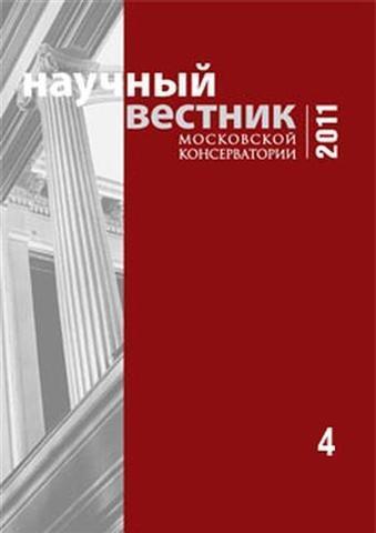 Научный вестник Московской консерватории №4 2011