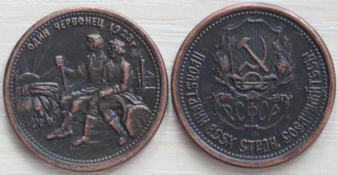 Жетон 1 червонец 1923 года РСФСР Сенокосы пробный копия медь патина Копия