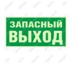 """Фотолюминесцентный знак Е23 """"Указатель запасного выхода"""""""