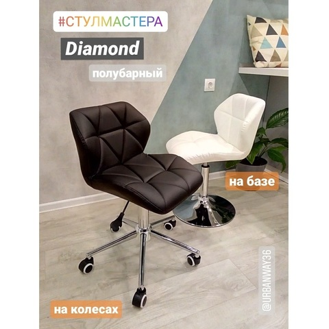 Полубарный стул мастера Diamond (стул для маникюра/косметолога)