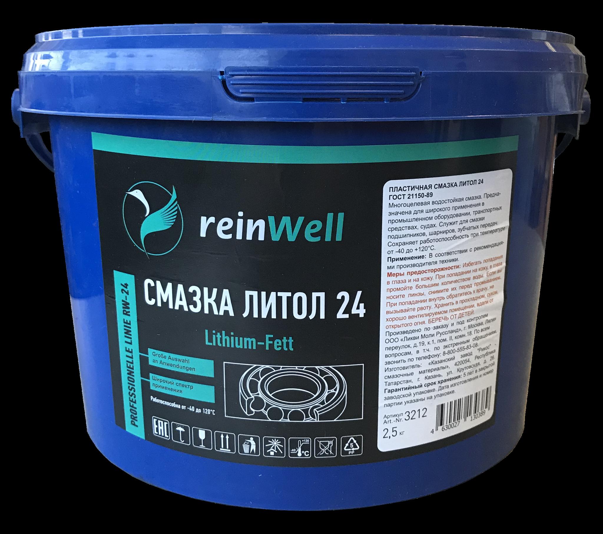 ReinWell Смазка пластичная Литол RW-24