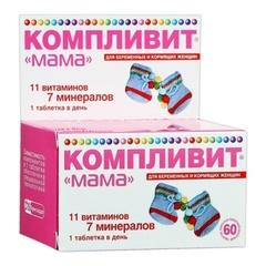 КОМПЛИВИТ МАМА N60 ТАБЛ П/О