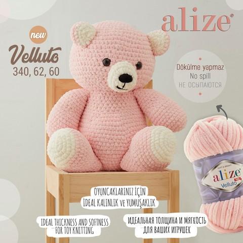 Пряжа Alize Velluto цвет 060