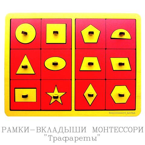 РАМКИ-ВКЛАДЫШИ МОНТЕССОРИ