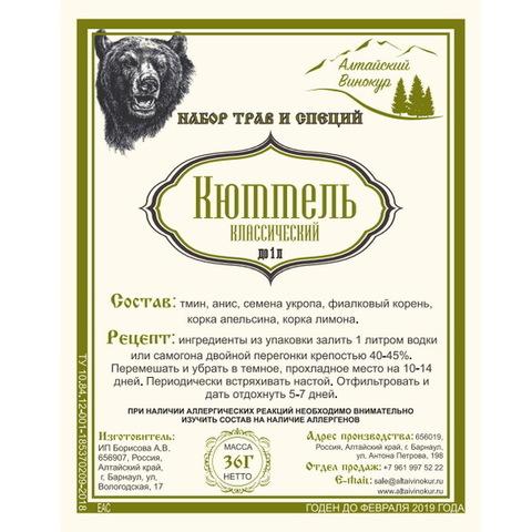Набор для настаивания Алтайский винокур Кюммель классический, 36 г на 1 л