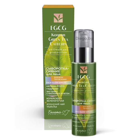 Сыворотка-сияние для лица для всех типов кожи , 30 гр ( EGCG Korean Green Tea Catechin )