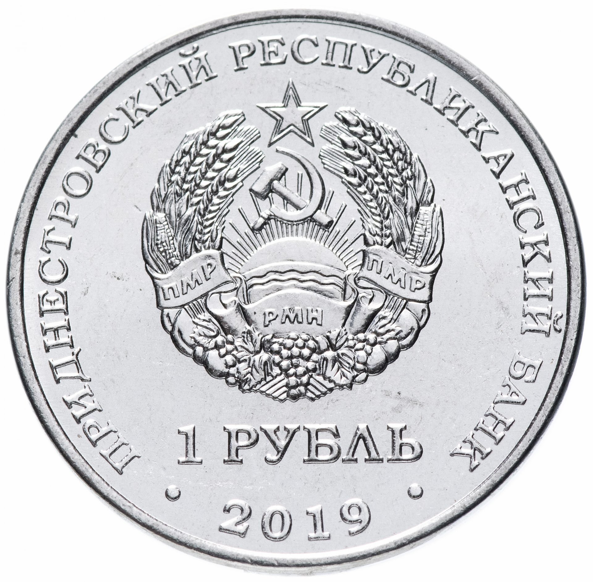 1 рубль 2019 -