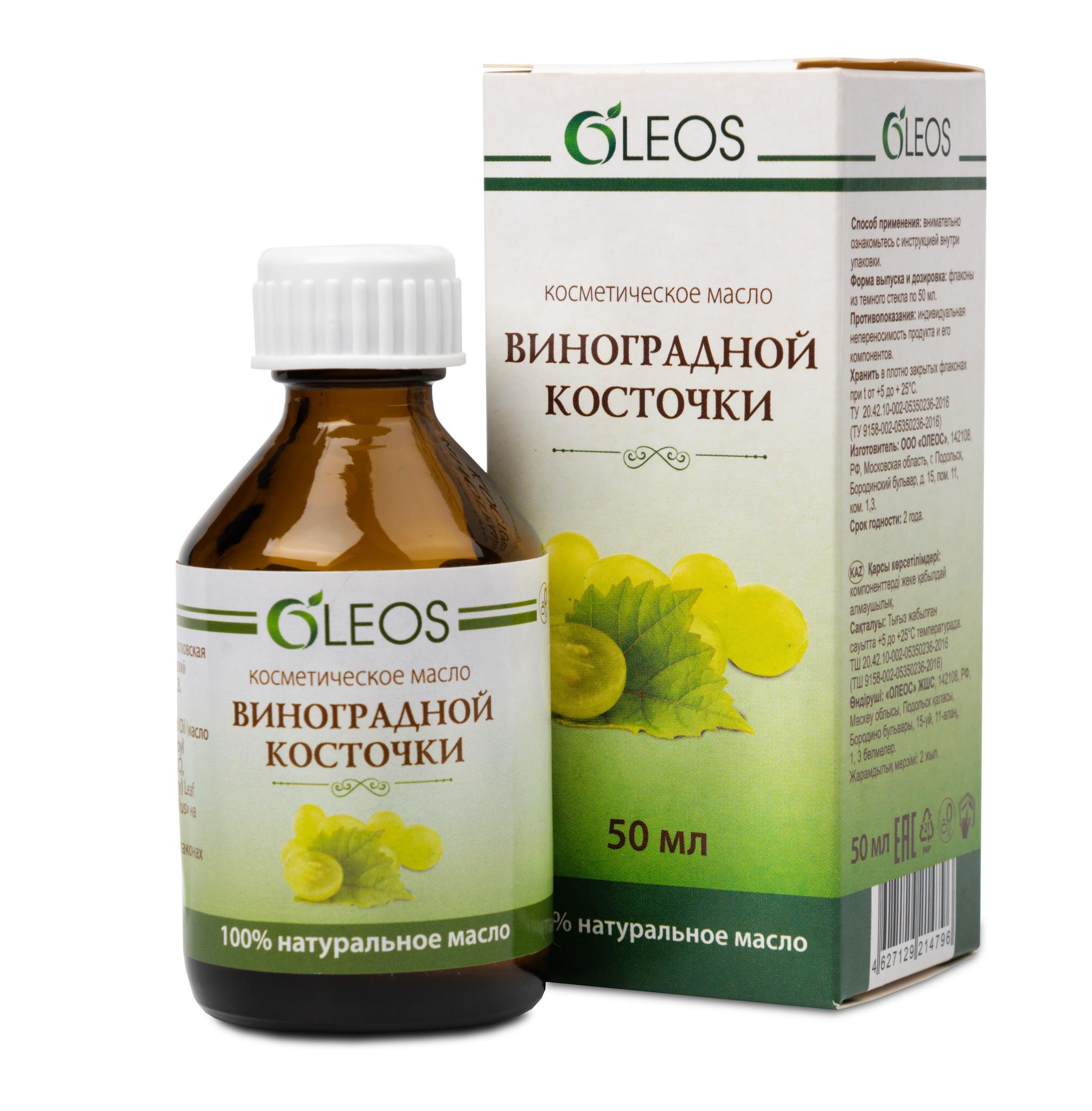 Косметическое масло Виноградной косточки Oleos