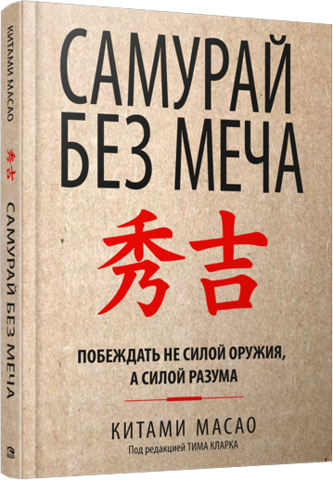 Самурай без меча (тв.)
