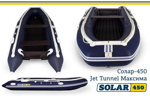 Лодка надувная моторная SOLAR-450 Jet tunnel