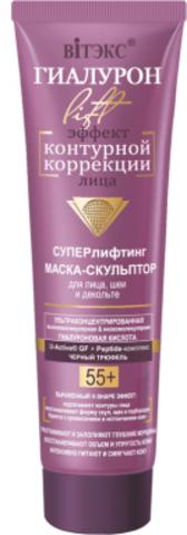 ГИАЛУРОН LIFT  МАСКА-СКУЛЬПТОР для лица, шеи и декольте 55+, 100 мл