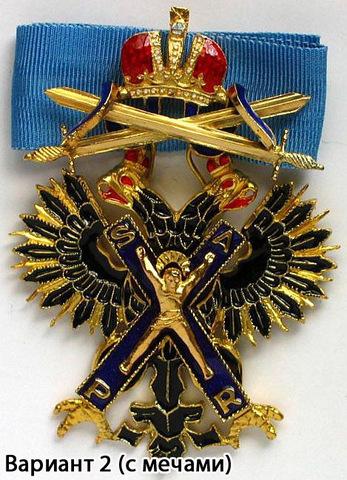 Орден св. апостола Андрея Первозванного с мечами (копия)