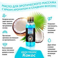 Массажное масло Eros tropic с ароматом кокоса - 50 мл.