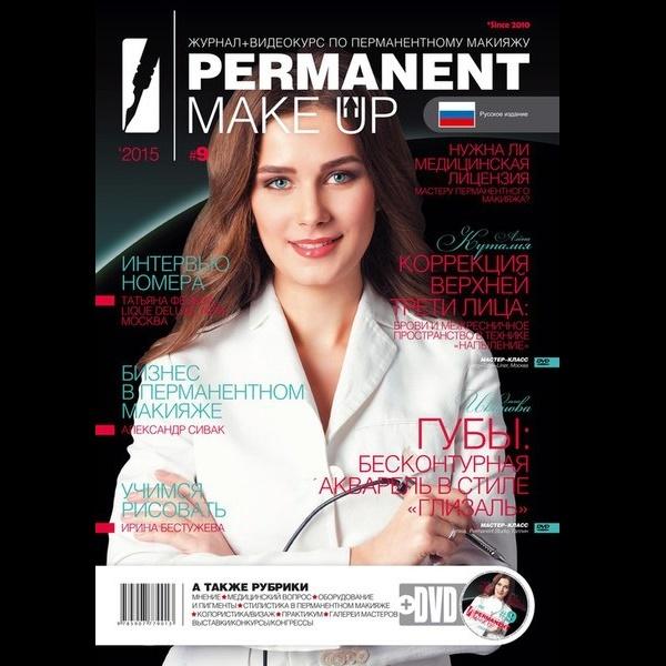 Журнал Permanent Make UP #9