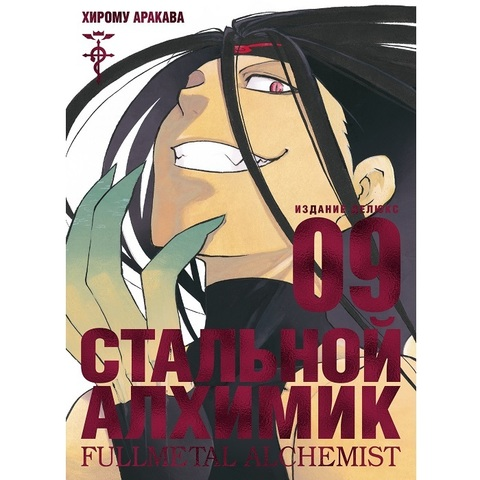 Стальной Алхимик. Книга 9