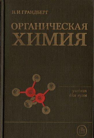 Органическая химия1