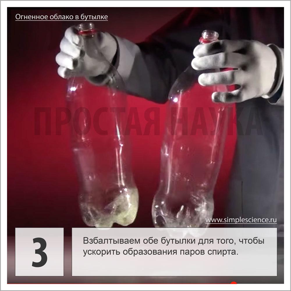 Взбалтываем обе бутылки для того, чтобы ускорить образования паров спирта.