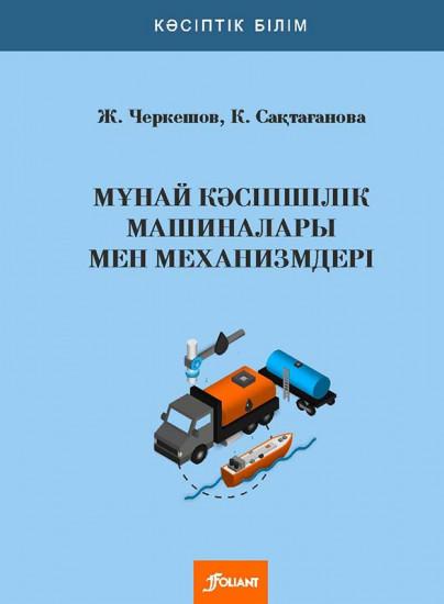 Мұнай кәсіпшілік машиналары мен механизмдері