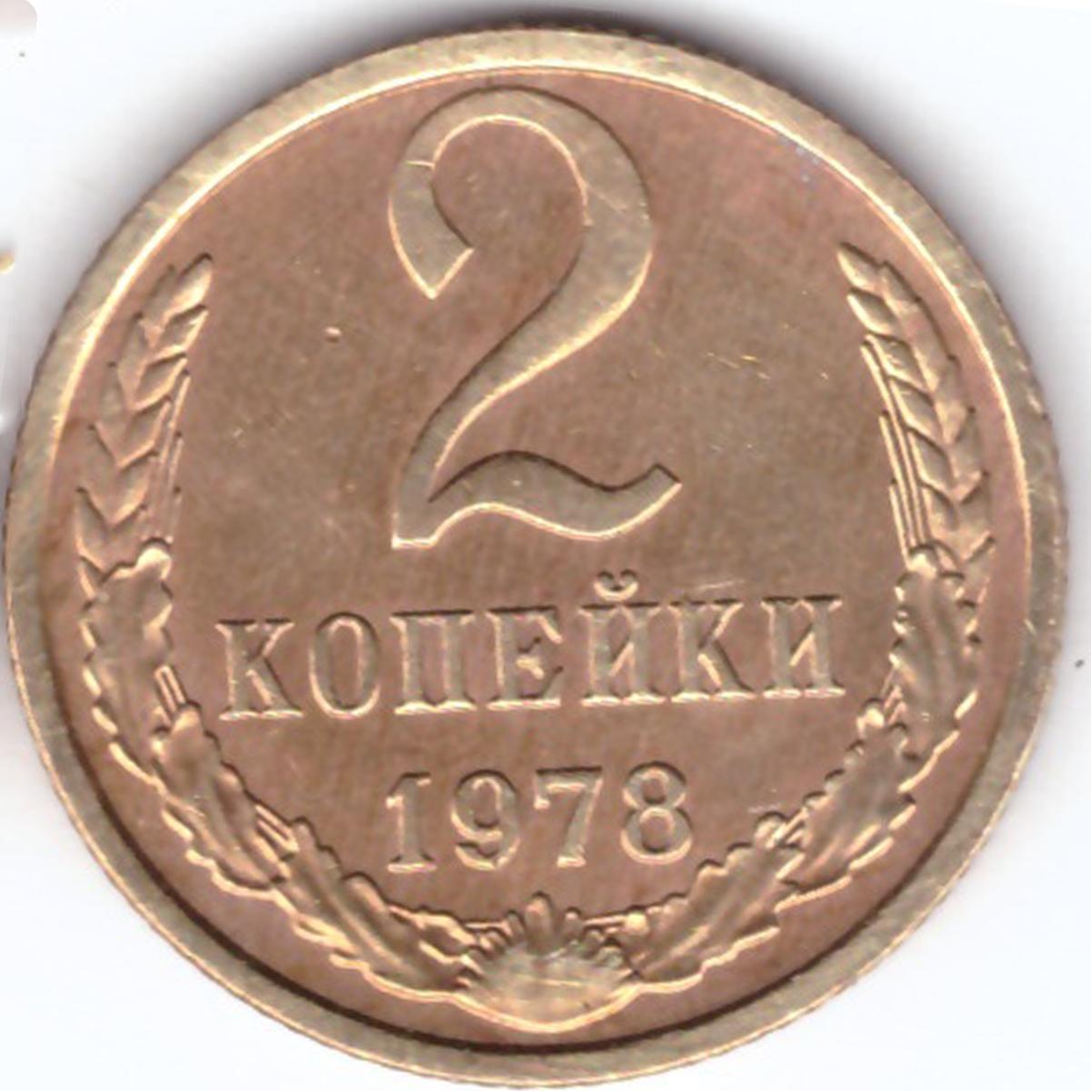 2 копейки 1978 года. VG-VF