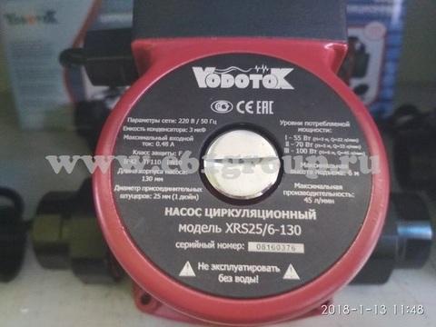 Насос циркуляционный Vodotok (Водоток) XRS 25 6-130
