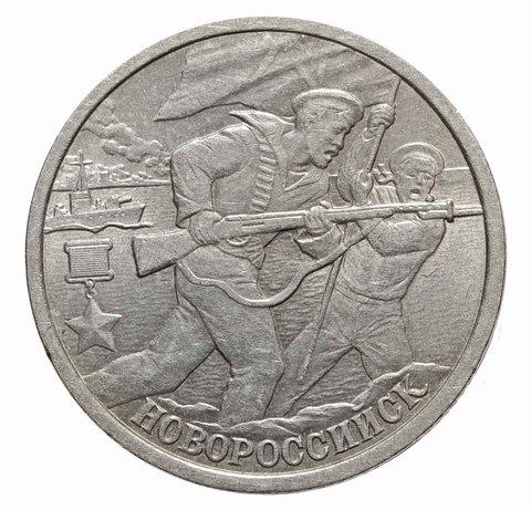 2 рубля Новороссийск 2000 год
