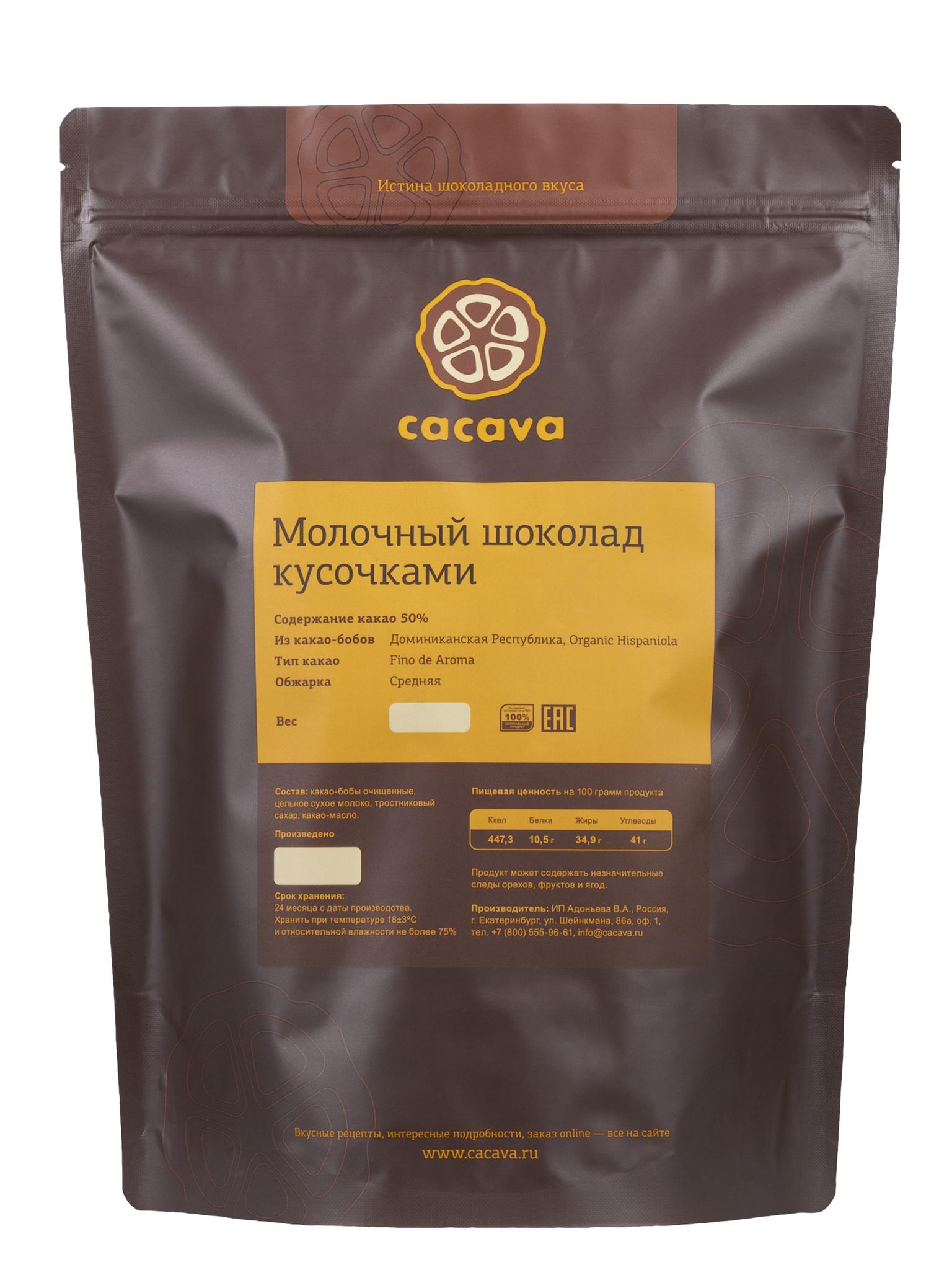 Молочный шоколад 50 % какао (Доминикана), упаковка 1 кг
