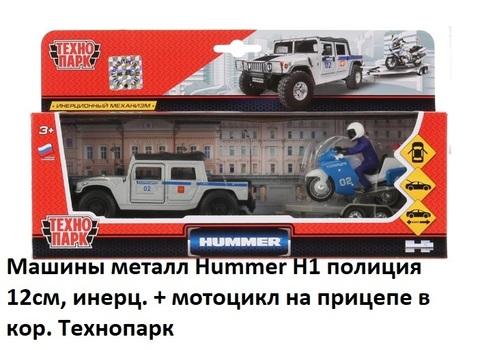 Машина мет. SB-18-37WB Hummer H1 полиция технопарк