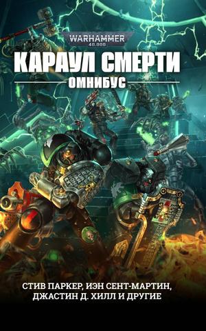 Warhammer 40000. Караул Смерти. Омнибус