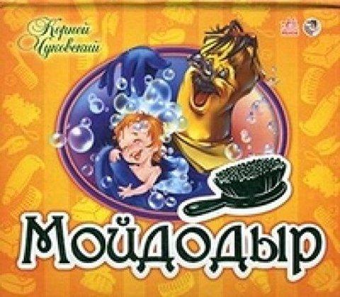 Мойдодыр.Книжкипанорамки