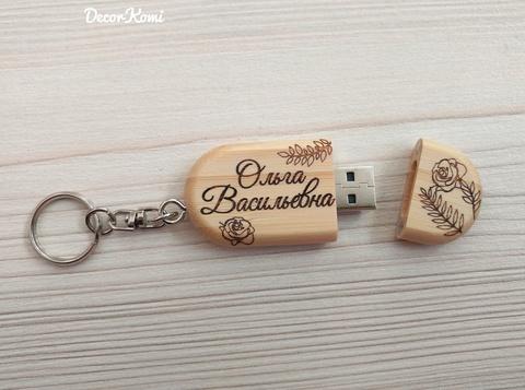 Деревянная именная флешка-брелок ДекорКоми 32 Гб USB 3.0 с гравировкой в подарок