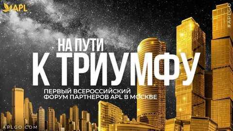 Билеты на ПЕРВЫЙ ВСЕРОССИЙСКИЙ ФОРУМ ПАРТНЕРОВ APL В МОСКВЕ 13-14 ИЮНЯ
