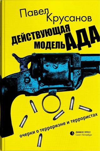 Действующая модель ада   П. Крусанов
