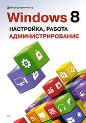 Windows 8. Настройка, работа,  администрирование