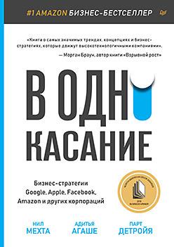 В одно касание. Бизнес-стратегии Google, Apple, Facebook, Amazon и других корпораций