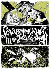 Славянский Нигилизм №3