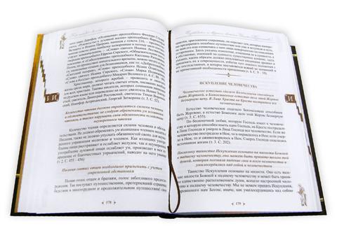 Кто жаждет, иди и пей. Путеводитель по творениям свт. Игнатия (Брянчанинова). Подарочное издание
