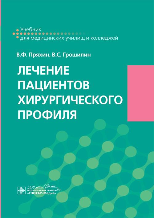 Хирургия Лечение пациентов хирургического профиля. Учебник lech_pac_hir.jpg