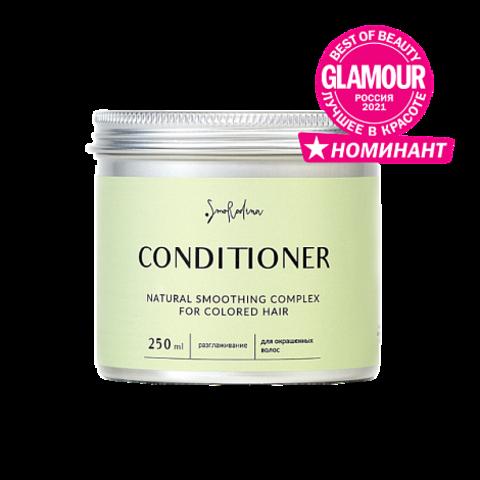 SmoRodina Кондиционер разглаживающий для окрашенных волос, 250 мл