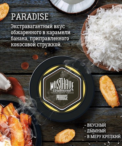 Табак Must Have Paradise 125 гр