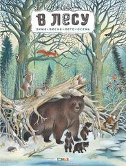 В лесу | Пётр Иванович Багин