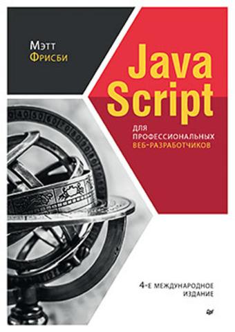 JavaScript для профессиональных веб-разработчиков. 4-е международное изд.