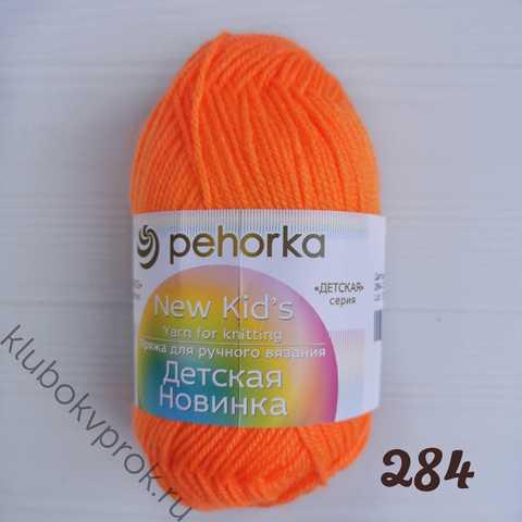 Пехорка детская новинка 284, Оранжевый