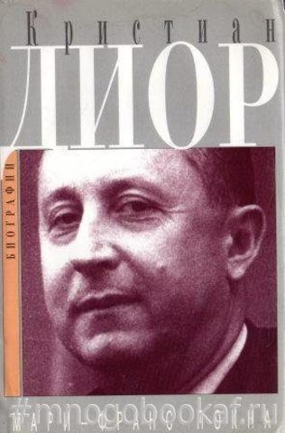 Кристиан Диор