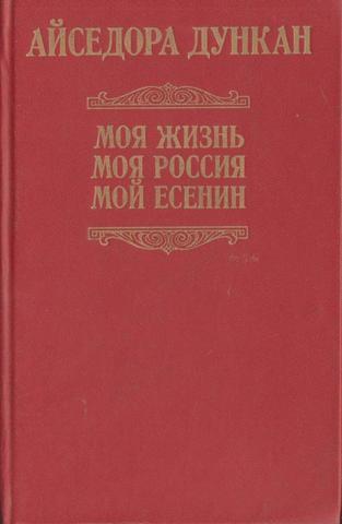 Моя жизнь. Моя Россия. Мой Есенин