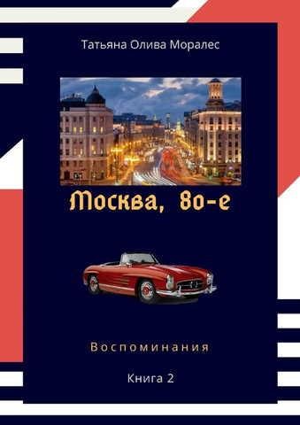 Москва, 80-е. Книга 2. Воспоминания