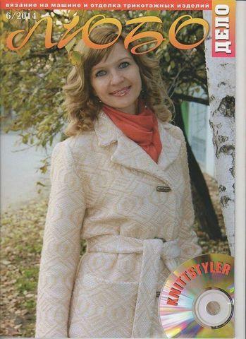 Журнал Любо Дело №6 за 2014 год