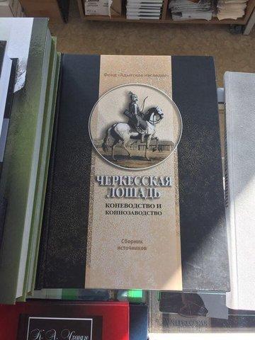 Черкесская лошадь. Коневодство и коннозаводство. Сборник источников